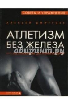 Атлетизм без железа - Алексей Дмитриев