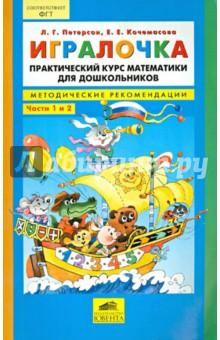 Петерсон, Кочемасова - Игралочка. Практический курс математики для дошкольников. Методические рекомендации. Часть 1 и 2 обложка книги
