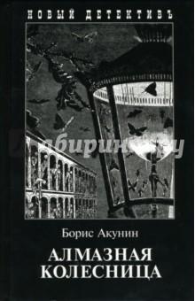 Алмазная колесница - Борис Акунин