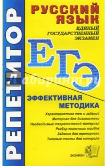 Русский язык. ЕГЭ. Эффективная методика - Влодавская, Пучкова, Мамона, Сабынина, Колесникова изображение обложки