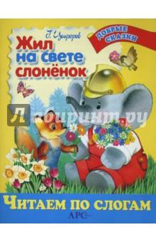 Жил на свете слоненок - Геннадий Цыферов