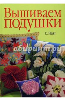 Вышиваем подушки - Стелла Найт