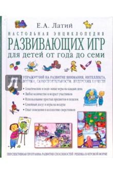Настольная энциклопедия развивающих игр для детей от года до семи - Евгений Латий