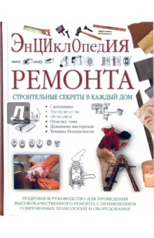 Энциклопедия ремонта - Уильям Спенс