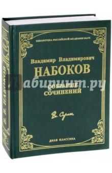 Владимир Набоков. Собрание сочинений. Издательство: Диля, 2007 г.
