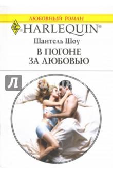 В погоне за любовью: Роман (1437) - Шантель Шоу