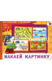 Наклей картинку: Художественный альбом для занятий с детьми 3-5 лет. - Елена Янушко