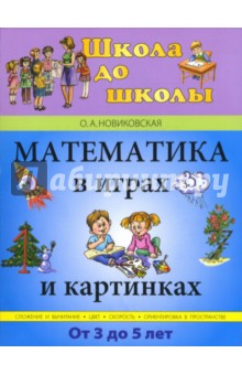 Математика в играх и картинках. От 3 до 5 лет - Ольга Новиковская