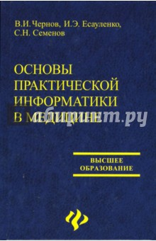 Основы практической информатики в медицине: Учебное пособие - Чернов, Семенов, Есауленко