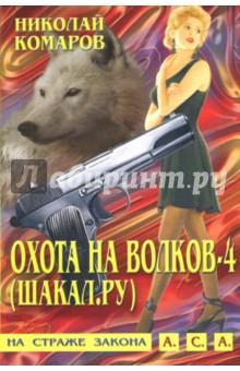 Охота на волков-4 (Шакал.РУ): Детективная повесть - Николай Комаров