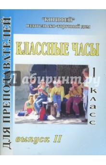 Классные часы. 1 класс. Выпуск 2 (177) - Бугрова, Диденко