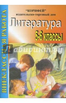 Внеклассная работа по литературе. 5-6 классы - Галина Цветкова