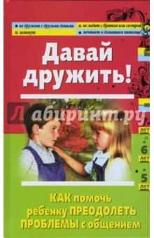Давай дружить! Как помочь ребенку преодолеть проблемы с общением - Алевтина Луговская изображение обложки