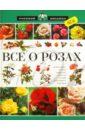 Ольга Сладкова - Все о розах обложка книги