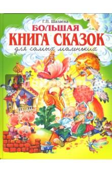 Большая книга сказок для самых маленьких - Галина Шалаева