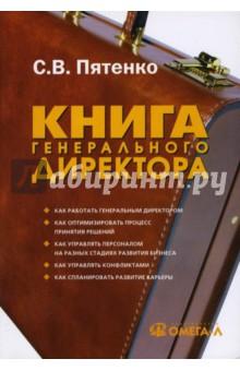 Книга генерального директора (мяг) - Сергей Пятенко