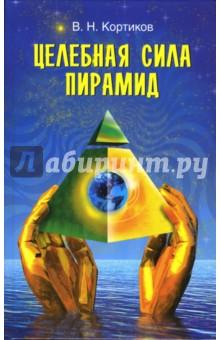 Целебная сила пирамид - Виктор Кортиков