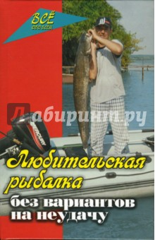 Любительская рыбалка без вариантов на неудачу - Владимир Железнев