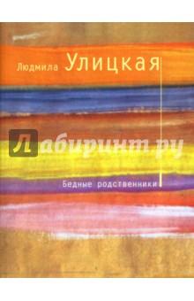 Бедные родственники - Людмила Улицкая