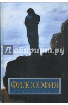 Философия - Губин, Сидорина