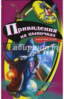 Привидения на цыпочках: Повесть - Валерий Гусев