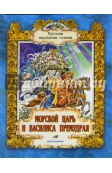 Морской царь и василиса премудрая русские сказки. Скачать.