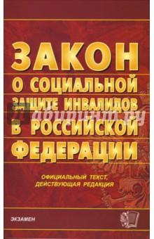 Закон о социальной защите инвалидов в РФ. 2007 год