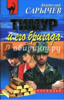 Тимур и его бригада: Повесть - Анатолий Сарычев
