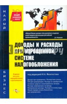 Доходы и расходы при упрощенной системе налогообложения - Иван Феоктистов