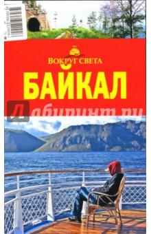 Байкал - Дора Хамаганова
