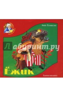 Ежик - Анна Новикова изображение обложки