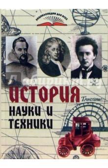 История науки и техники - Николай Надеждин