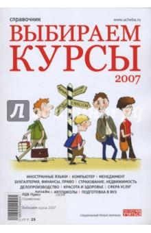 Выбираем курсы 2007. Справочник
