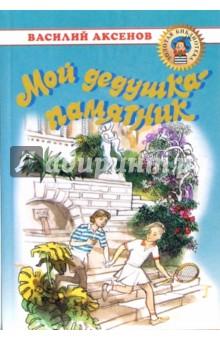 Мой дедушка - памятник: приключенческий роман - Василий Аксенов
