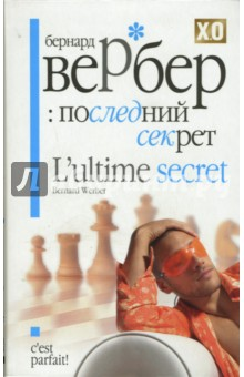 Последний секрет - Бернар Вербер