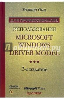 Использование Microsoft Windows Driver Model (+CD) - Уолтер Они изображение обложки
