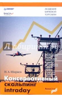 Консервативный скальпинг intraday - Николай Ширяев