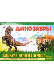Динозавры. Панорама Мелового периода