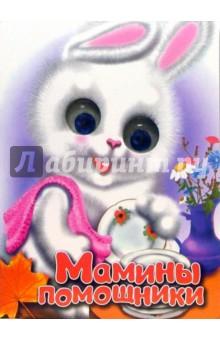Чудо глазки: Мамины помощники - Сергей Тетерин