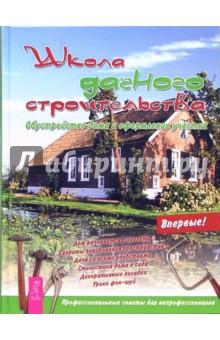 Школа дачного строительства. Обустройство дома и оформление участка изображение обложки