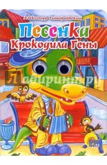 Песенка Крокодила Гены - Александр Тимофеевский