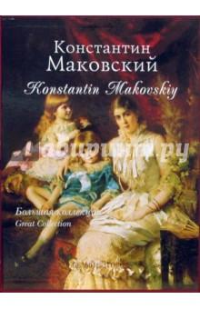 Константин Маковский. Большая коллекция - Елена Дуванова