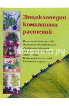 Энциклопедия комнатных растений - Логачева, Шешко