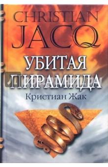 Убитая пирамида - Кристиан Жак