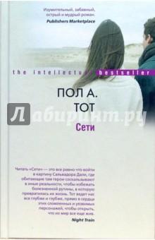 Сети: роман - Пол Тот