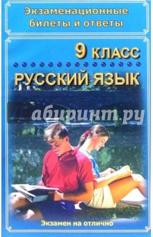 Экзаменационные билеты и ответы. Русский язык. 9 класс. Учебное пособие