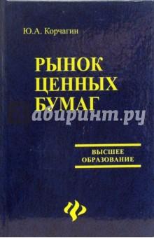 Юрий Корчагин - Рынок ценных бумаг