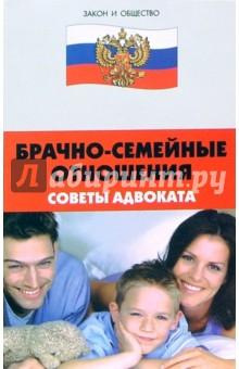 Брачно-семейные отношения: советы адвоката - Тимошенко, Ходеев