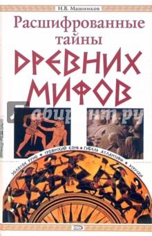 Расшифрованные тайны Древних мифов - Игорь Машников