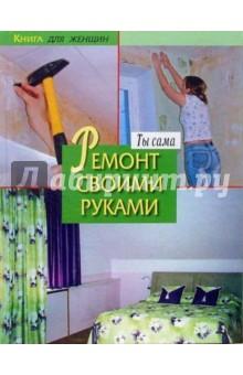 Женщин своими руками книга